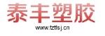 福州泰丰塑胶制品有限公司