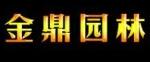 邯郸市金鼎园林雕塑艺术有限公司