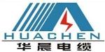 浙江华晨电缆科技有限公司