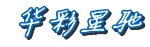北京华彩星驰家具有限公司