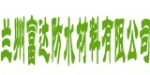 兰州富达防水材料有限公司
