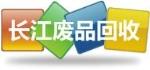 东莞市长江废品回收公司