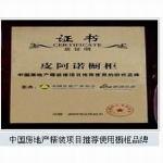 中国房地产精装项目推荐使用橱柜品牌