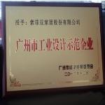 广州市工业设计示范企业