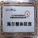 2011中国购房者首选家居品牌