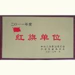 """上虞海螺荣获2011年度""""红旗单位""""荣誉称号"""