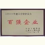 """上虞海螺荣获2011年度""""工业综合实力百强企业""""荣誉称号"""