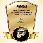 2012年度照明最佳产品奖