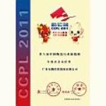 """第八届中国陶瓷行业新锐榜""""年度社会责任奖"""""""