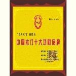 中国十大功勋品牌
