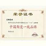 中国陶瓷一线品牌证书
