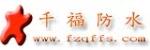 福州千福防水工程有限公司