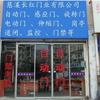 慈溪市长红自动门有限公司