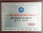广东省门业协会铝门窗专业委员会