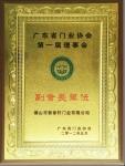 广东省木门协会第一届理事会副会长单位