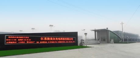 江苏斯美尔光电科技有限公司