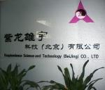 紫龙雄宇科技(北京)有限公司