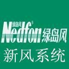 重庆嘉代通风设备有限公司-绿岛风运营中心