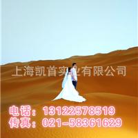 上海凯首实业有限公司
