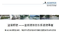 武汉坚信盾建筑工程有限公司