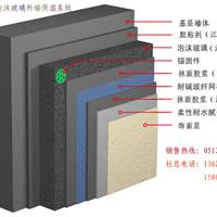 ZH绝热泡沫玻璃外墙保温系统650*520*45mm