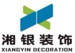 上海湘银装饰工程有限公司