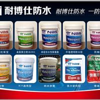 2015最好的防水品牌招商加盟--首选广州耐博仕