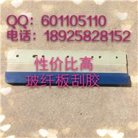 太阳能电池刮板50*9*180 带孔玻纤板光伏胶