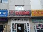 新疆邵苏店