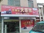 湖南郴州桂阳店