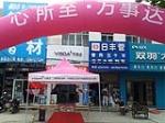湖北襄阳枣阳店
