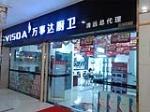 广东清远店
