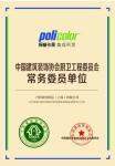 浙江建筑装饰协会厨卫工程委员会常务委员单位
