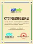 CTC中国建材检验认证