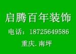 重庆启腾百年装饰公司
