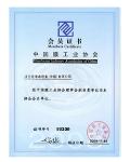 法兰尼-中国膜工业协会会员证书