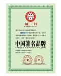 法兰尼-2014年获得著名品牌证书