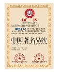 法兰尼-中国著名品牌荣誉证书