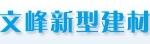 福州市文峰新型建材厂