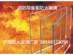 济南防火玻璃 济宁防火玻璃 济南挡烟垂壁