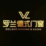 罗兰德式门窗科技有限公司