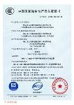 CCC认证证书(三水新明珠)