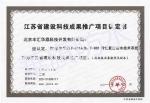 江苏省建设科技成果证