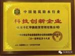 中国建筑防水科技创新企业