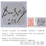 邮票收录书法作品《为人民服务》