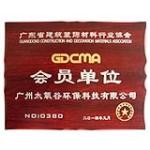 广东省建筑装饰材料行业协会会员单位