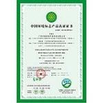 中国环保标志产品认证