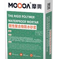 摩奥刚性聚合物防水砂浆