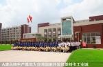 深圳英特卡电子有限公司