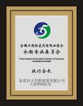 全国工商联家具装饰业商会衣柜委员会执行会长单位